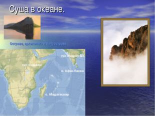 Суша в океане. Острова, архипелаги и полуострова о. Мадагаскар о. Шри-Ланка п