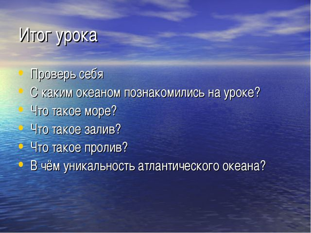 Итог урока Проверь себя С каким океаном познакомились на уроке? Что такое мор...
