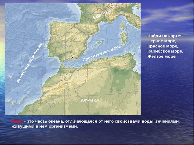 Море - это часть океана, отличающаяся от него свойствами воды ,течениями, жив...