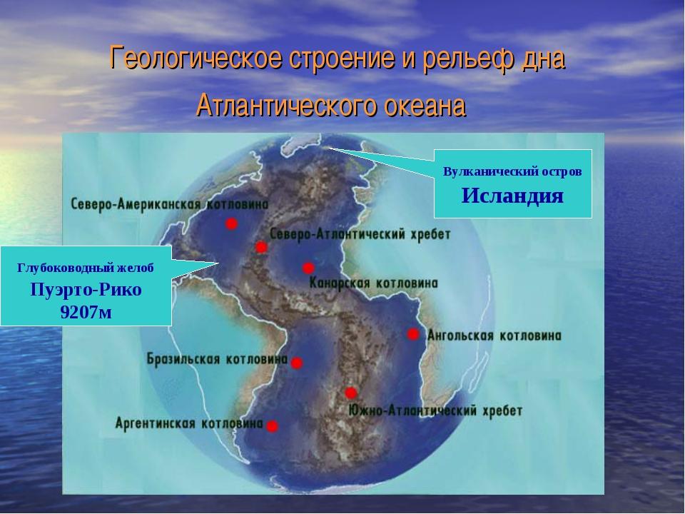 Геологическое строение и рельеф дна Атлантического океана Глубоководный желоб...