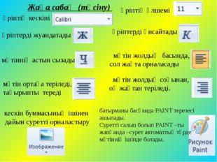 әріптің кескіні әріптің өлшемі әріптерді жуандатады әріптерді қисайтады мәті