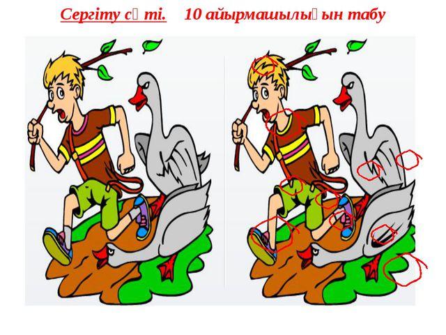 Сергіту сәті. 10 айырмашылығын табу