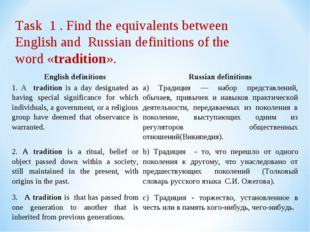 Task 1 . Find the equivalents between English and Russian definitions of the