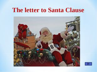 * The letter to Santa Clause