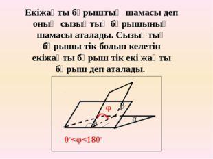 Екіжақты бұрыштың шамасы деп оның сызықтық бұрышының шамасы аталады. Сызықтық