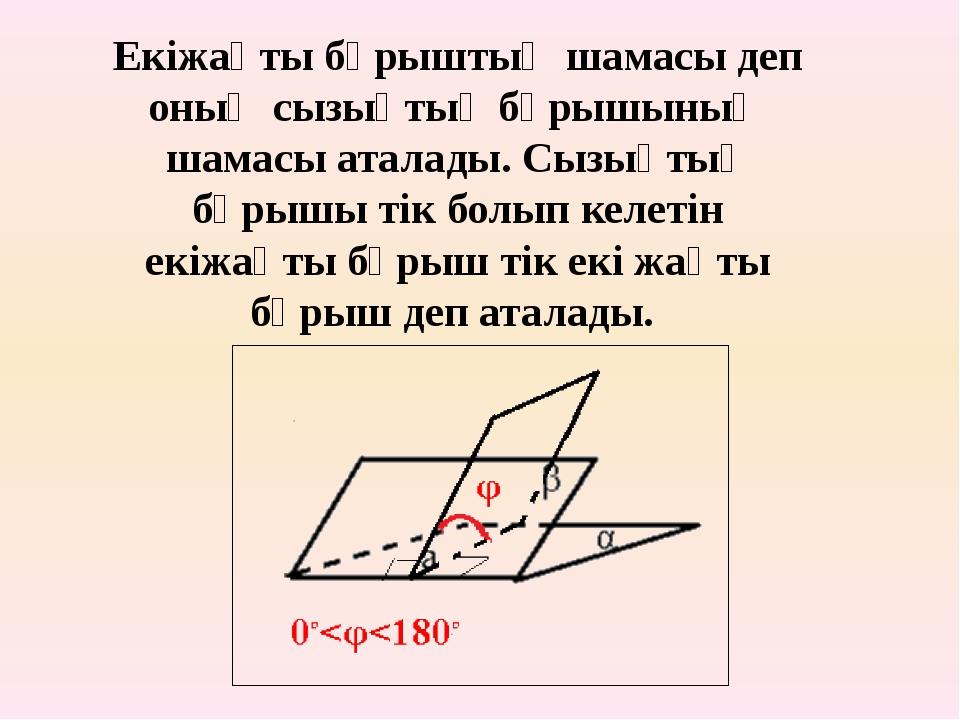 Екіжақты бұрыштың шамасы деп оның сызықтық бұрышының шамасы аталады. Сызықтық...