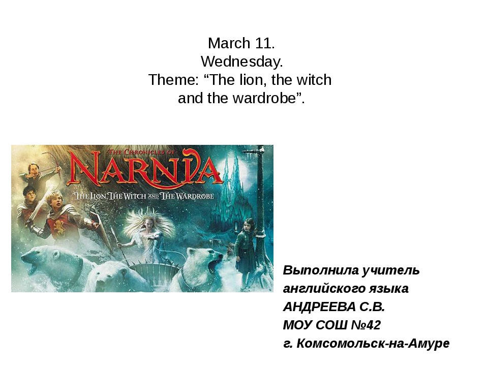 "March 11. Wednesday. Theme: ""The lion, the witch and the wardrobe"". Выполнила..."