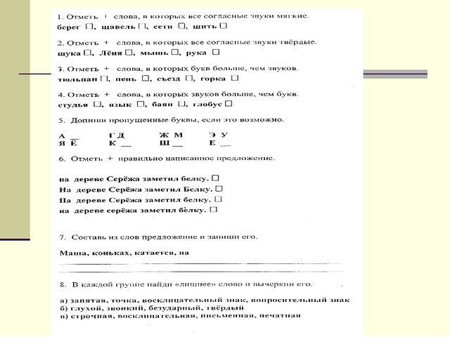 Педагогическая диагностика 1 класс конец года