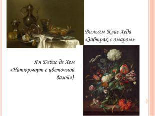 Вильям Клас Хеда «Завтрак с омаром» Ян Девис де Хем «Натюрморт с цветочной ва