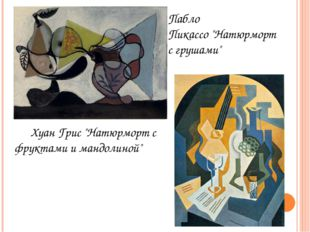 "Пабло Пикассо""Натюрморт с грушами"" ХуанГрис ""Натюрмортс фруктами и мандол"