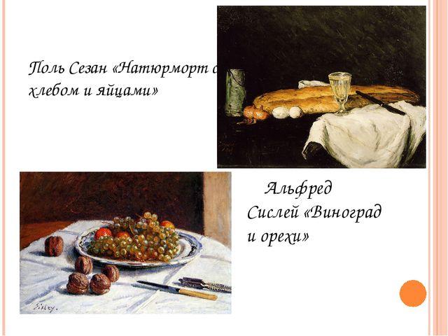 Поль Сезан «Натюрморт с хлебом и яйцами» Альфред Сислей «Виноград и орехи»