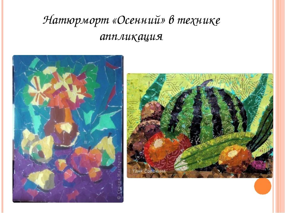 Натюрморт «Осенний» в технике аппликация