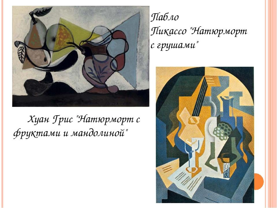 "Пабло Пикассо""Натюрморт с грушами"" ХуанГрис ""Натюрмортс фруктами и мандол..."