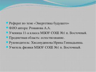 Реферат по теме «Энергетика будущего» ФИО автора: Романова А.А. Ученица 11-а