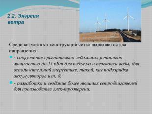 2.2. Энергия ветра Среди возможных конструкций четко выделяются два направлен
