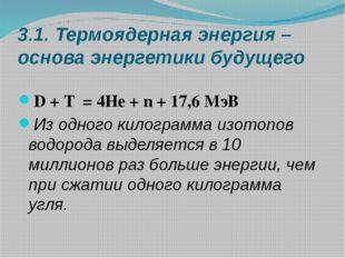 3.1. Термоядерная энергия – основа энергетики будущего D + T = 4Не + n + 17,6
