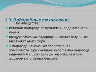 3.3. Водородные технологии. Преимущества: источник водорода безграничен - вод