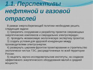 1.1. Перспективы нефтяной и газовой отраслей В рамках энергосберегающей полит