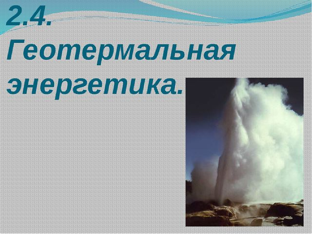 2.4. Геотермальная энергетика.