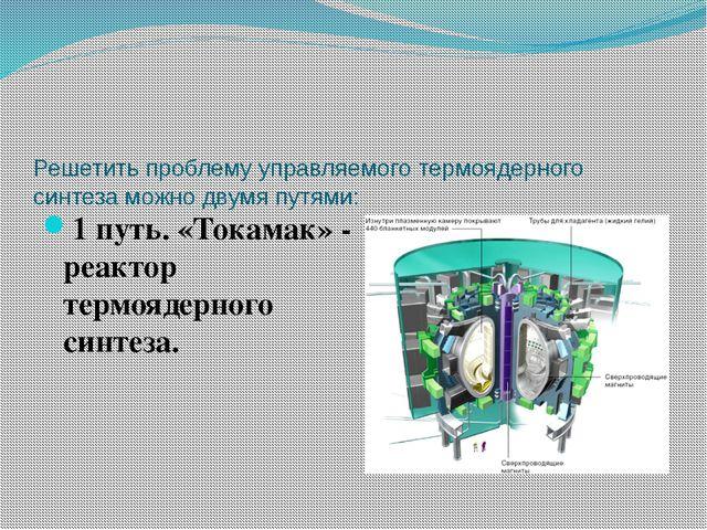 Решетить проблему управляемого термоядерного синтеза можно двумя путями: 1 пу...