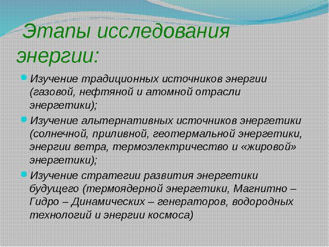 Этапы исследования энергии: Изучение традиционных источников энергии (газово...