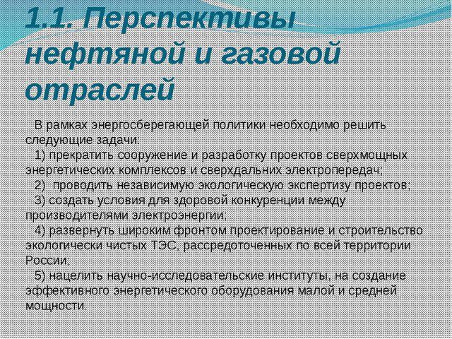 1.1. Перспективы нефтяной и газовой отраслей В рамках энергосберегающей полит...