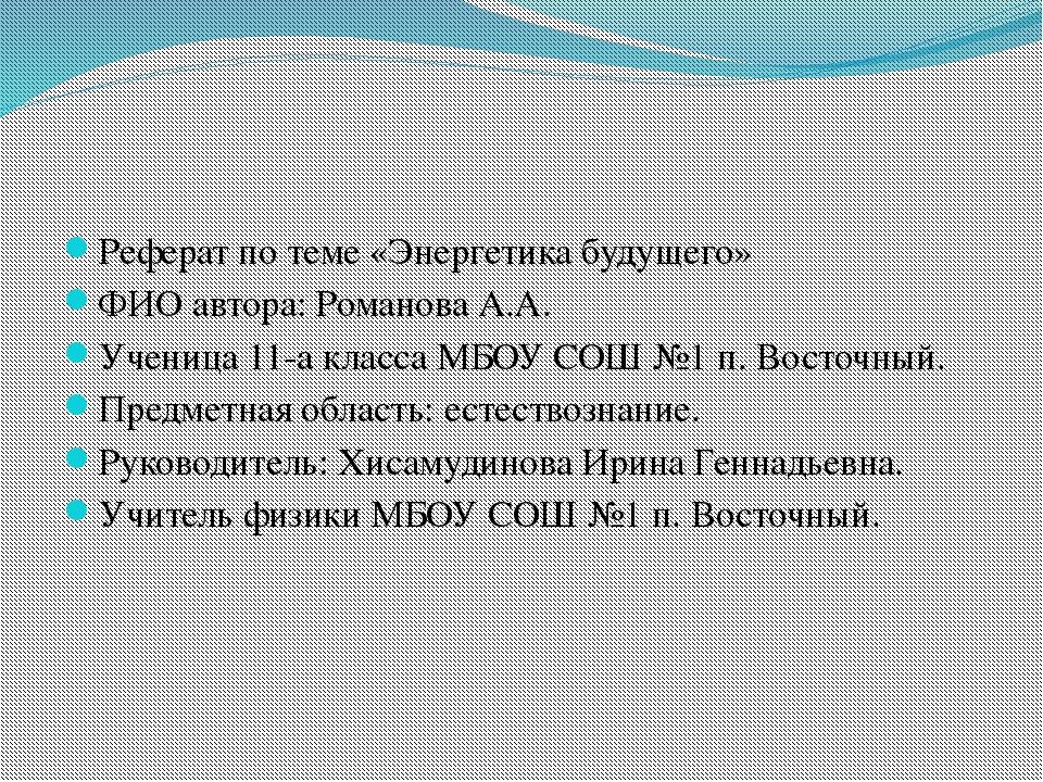 Реферат по теме «Энергетика будущего» ФИО автора: Романова А.А. Ученица 11-а...