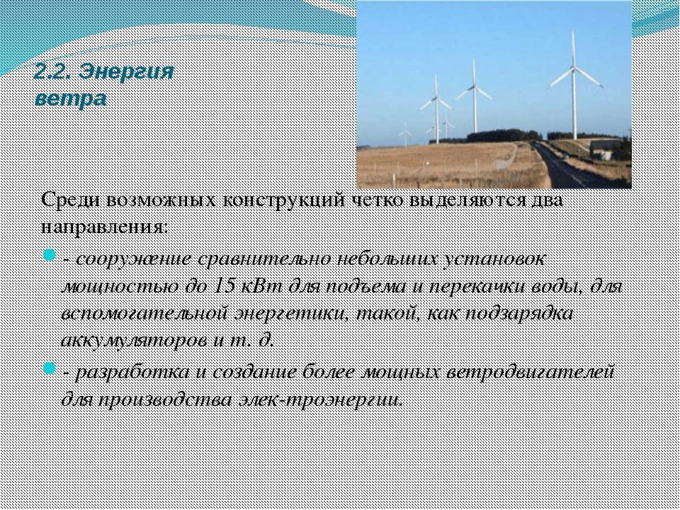 2.2. Энергия ветра Среди возможных конструкций четко выделяются два направлен...