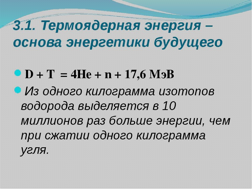 3.1. Термоядерная энергия – основа энергетики будущего D + T = 4Не + n + 17,6...