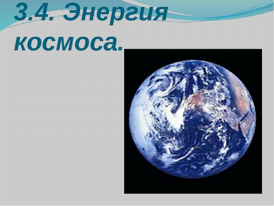 3.4. Энергия космоса.