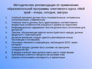 Методические рекомендации по применению образовательной программы элективного