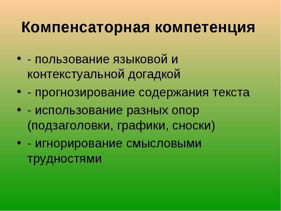 Компенсаторная компетенция - пользование языковой и контекстуальной догадкой...
