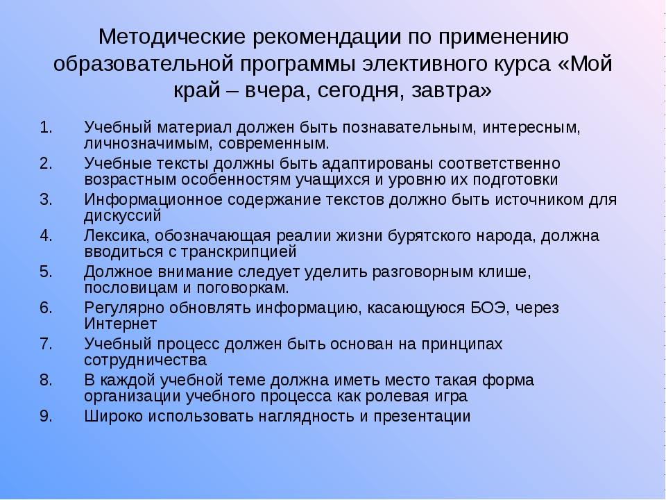 Методические рекомендации по применению образовательной программы элективного...