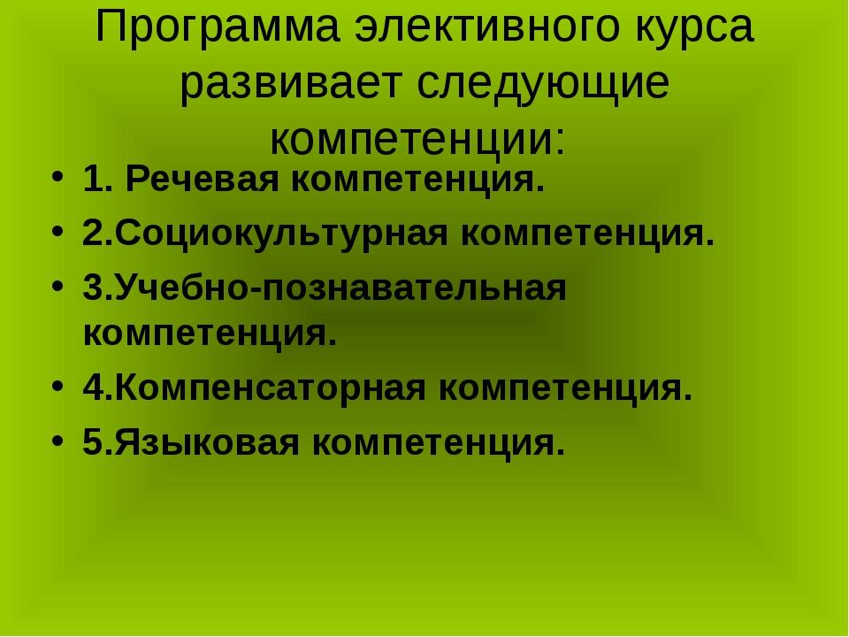 Программа элективного курса развивает следующие компетенции: 1. Речевая компе...