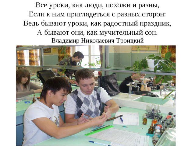 Все уроки, как люди, похожи и разны, Если к ним приглядеться с разных сторон:...