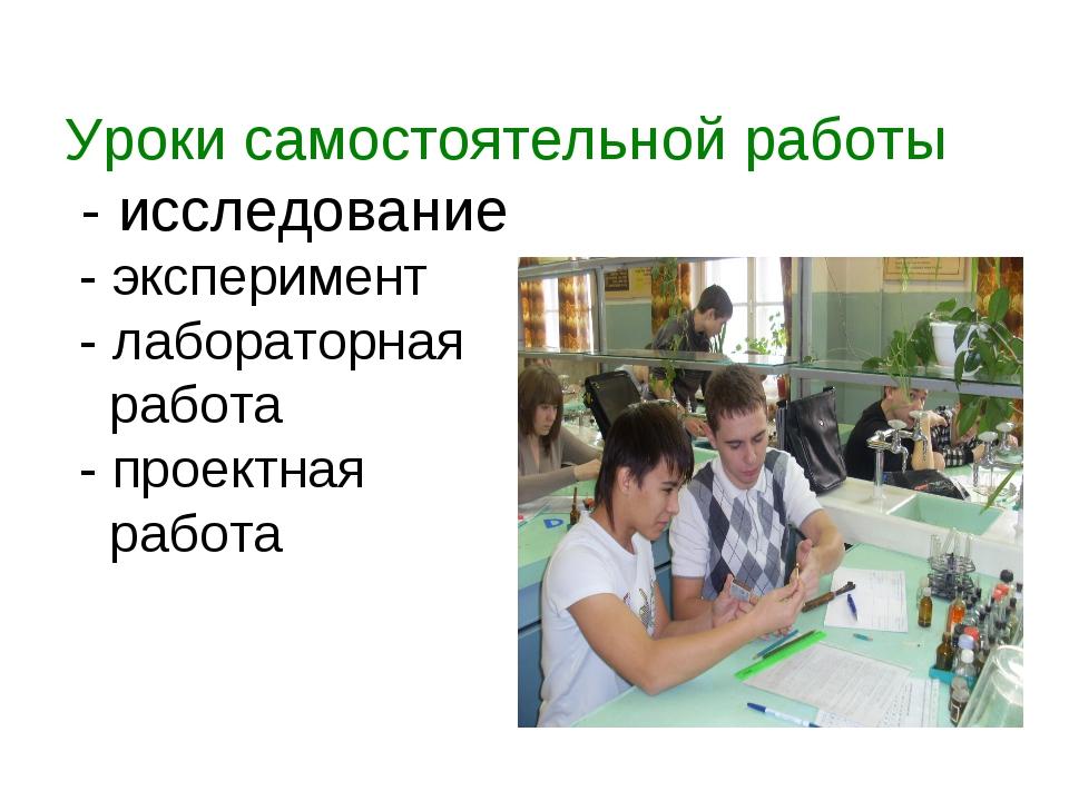 Уроки самостоятельной работы - исследование - эксперимент - лабораторная рабо...
