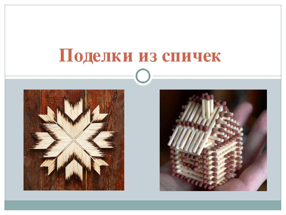 картинки поделки из спичек для начинающих примеру, знаете
