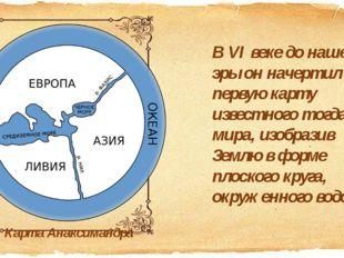 В VI веке до нашей эры он начертил первую карту известного тогда мира, изобра