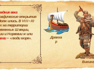 В Средние века географические открытия продолжились. В VIII−XI веках на терри