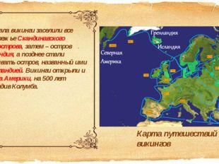 Сначала викинги заселили все побережье Скандинавского полуострова, затем – ос