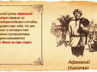 Тверской купец Афанасий Никитин первым из европейцев побывал в Индии, где про