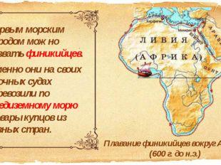 Первым морским народом можно назвать финикийцев. Именно они на своих прочных