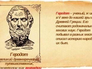 Геродот – ученый, живший в V веке до нашей эры в Древней Греции. Его считают
