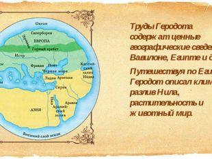 Труды Геродота содержат ценные географические сведения о Вавилоне, Египте и д