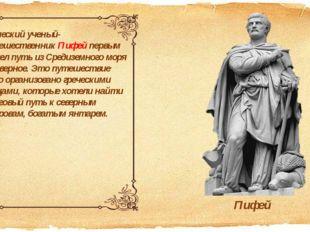 Греческий ученый-путешественник Пифей первым нашел путь из Средиземного моря