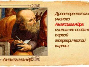 Древнегреческого ученого Анаксимандра считают создателем первой географическо
