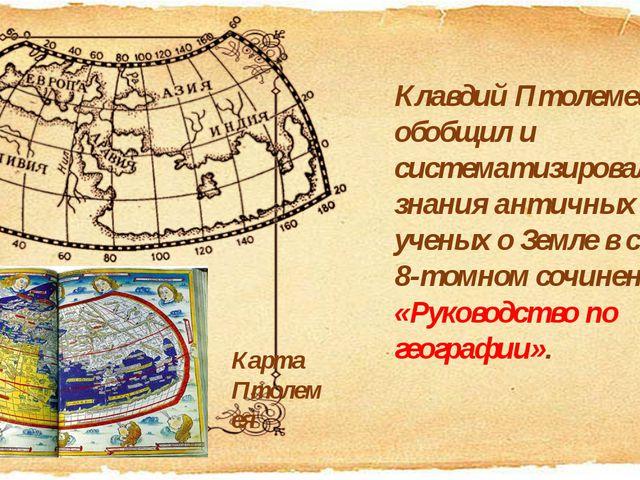 Клавдий Птолемей обобщил и систематизировал знания античных ученых о Земле в...