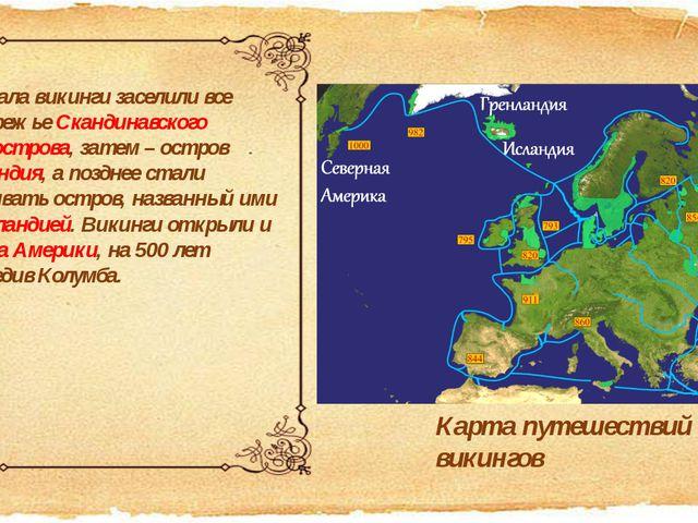 Сначала викинги заселили все побережье Скандинавского полуострова, затем – ос...