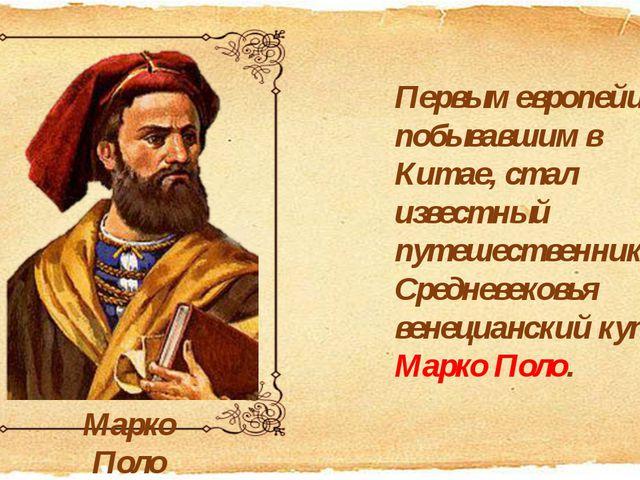 Первым европейцем, побывавшим в Китае, стал известный путешественник Средневе...