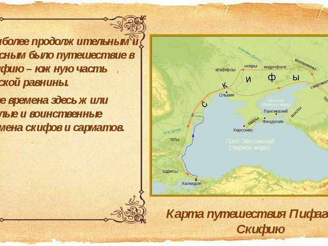 Наиболее продолжительным и опасным было путешествие в Скифию – южную часть Ру...